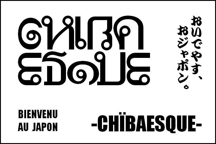 ちばエスク(タイ) / タイ文字のデザイン