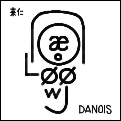 デン人魚 / 人魚