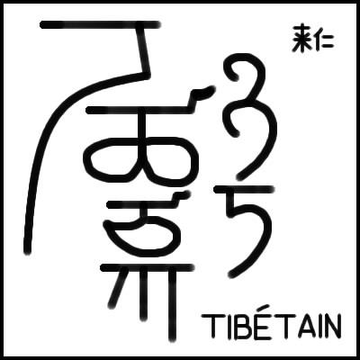 チベット羽じいじ / 羽飾りを頭に付けたじいじ