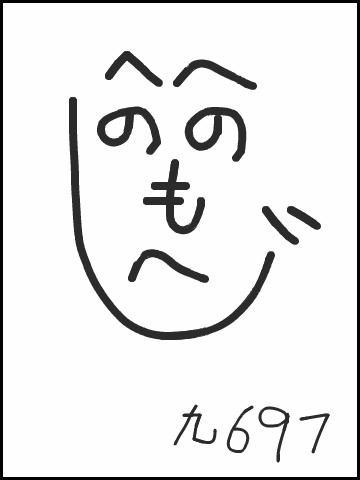 へのへのもへじ千枚筆ならし (九州島版)