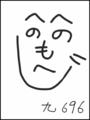 [Henohenomoheji][へのへのもへじ][ちばモジ][へのへのもへじZ][へのへのもへじ0.0][ちば1.000]へのへのもへじ千枚筆ならし (九州島版)
