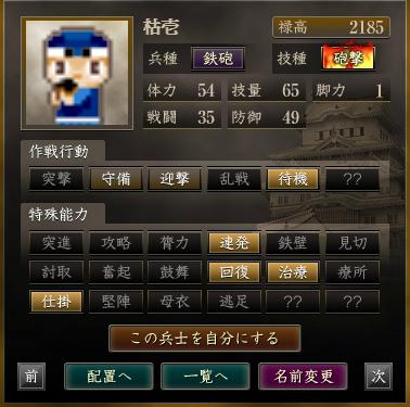 f:id:suiseisinnryaku:20200801135134p:plain