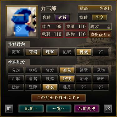 f:id:suiseisinnryaku:20200801142138p:plain