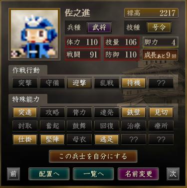 f:id:suiseisinnryaku:20200801142438p:plain