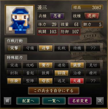 f:id:suiseisinnryaku:20200801144520p:plain