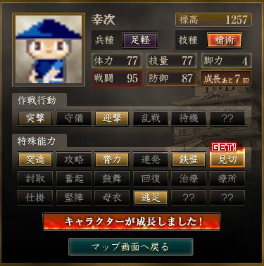 f:id:suiseisinnryaku:20200801145005p:plain
