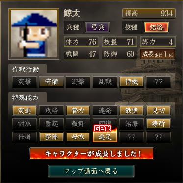 f:id:suiseisinnryaku:20200801145408p:plain