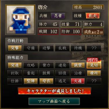 f:id:suiseisinnryaku:20200807142818p:plain