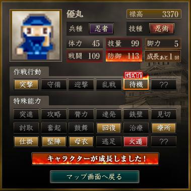 f:id:suiseisinnryaku:20200808103223p:plain