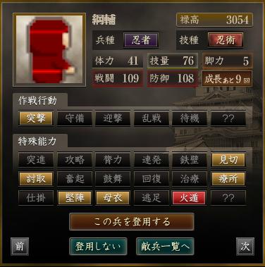 f:id:suiseisinnryaku:20200808110259p:plain