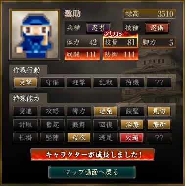 f:id:suiseisinnryaku:20200816122627p:plain