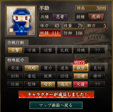 f:id:suiseisinnryaku:20200816123101p:plain