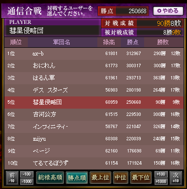 f:id:suiseisinnryaku:20201003155312p:plain
