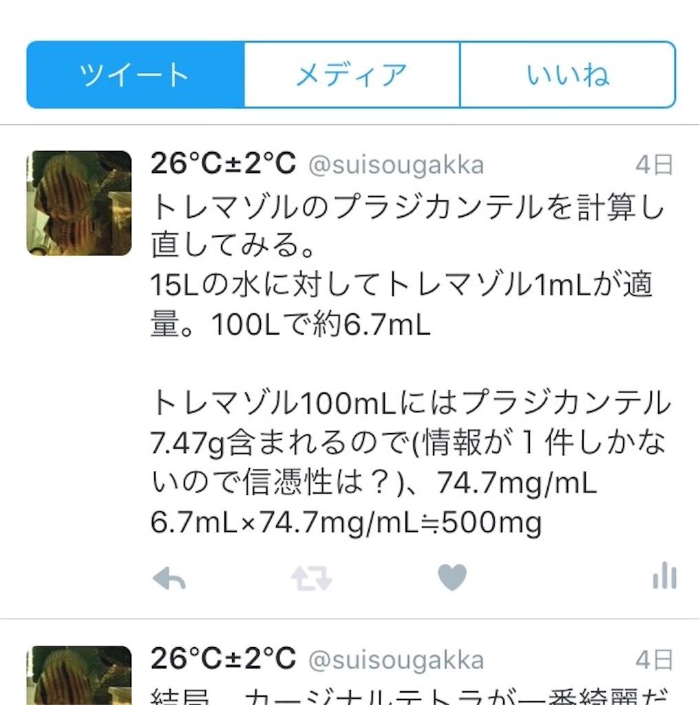 f:id:suisougakka:20160321224302j:image