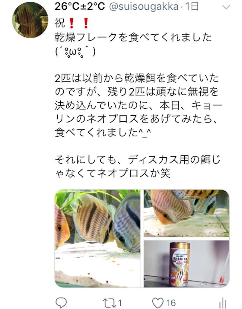 f:id:suisougakka:20180129002045j:image