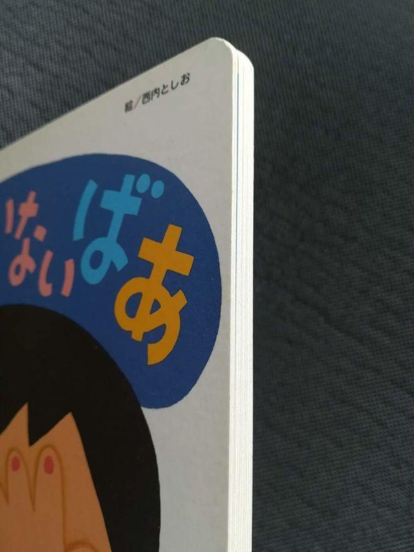厚紙でできた赤ちゃん用の絵本。角が丸くなっているので危なくない。
