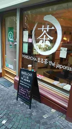 和風喫茶まるちゃの正面の写真。大きな丸の中に茶の漢字が広いガラスの上に書いてある。