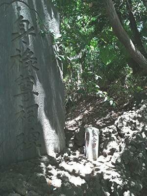 山道に小さな石の柱があり、五合目と書いてある。