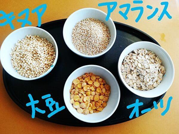 トレイの上に白い器4つにそれぞれキヌア、アマランス、大豆、オーツが入っている。