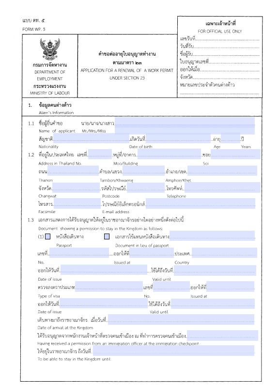 f:id:suisuiphuket:20181222023727p:plain