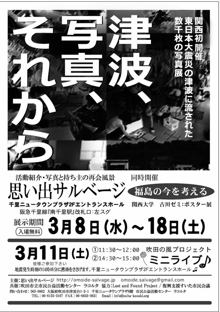 f:id:suitanokaze:20170301162116j:plain
