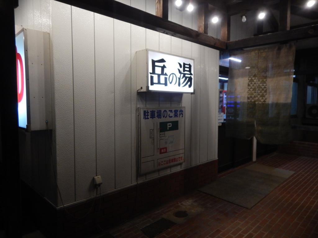 f:id:sujiniku5150:20161116201512j:plain