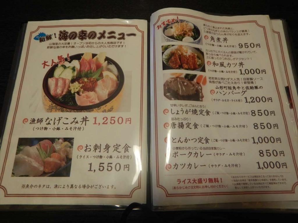f:id:sujiniku5150:20170407232809j:plain