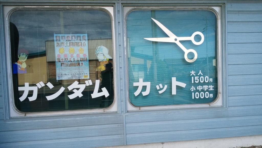 f:id:sujiniku5150:20170507180719j:plain