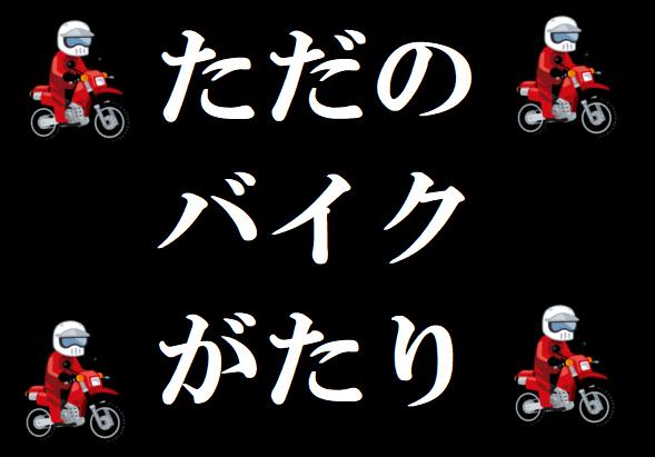 f:id:sujiniku5150:20200619180856p:plain
