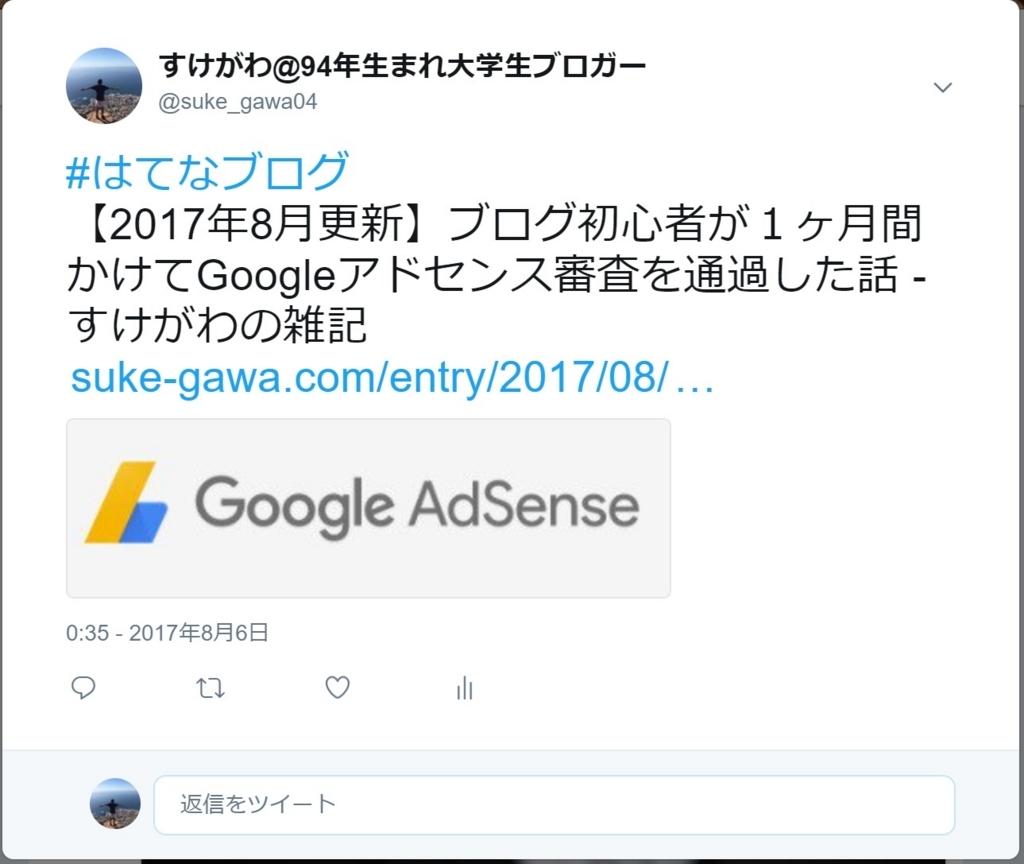 f:id:suke-gawa04:20170810224818j:plain