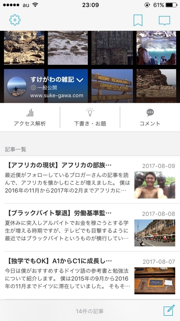 f:id:suke-gawa04:20170810231223j:plain