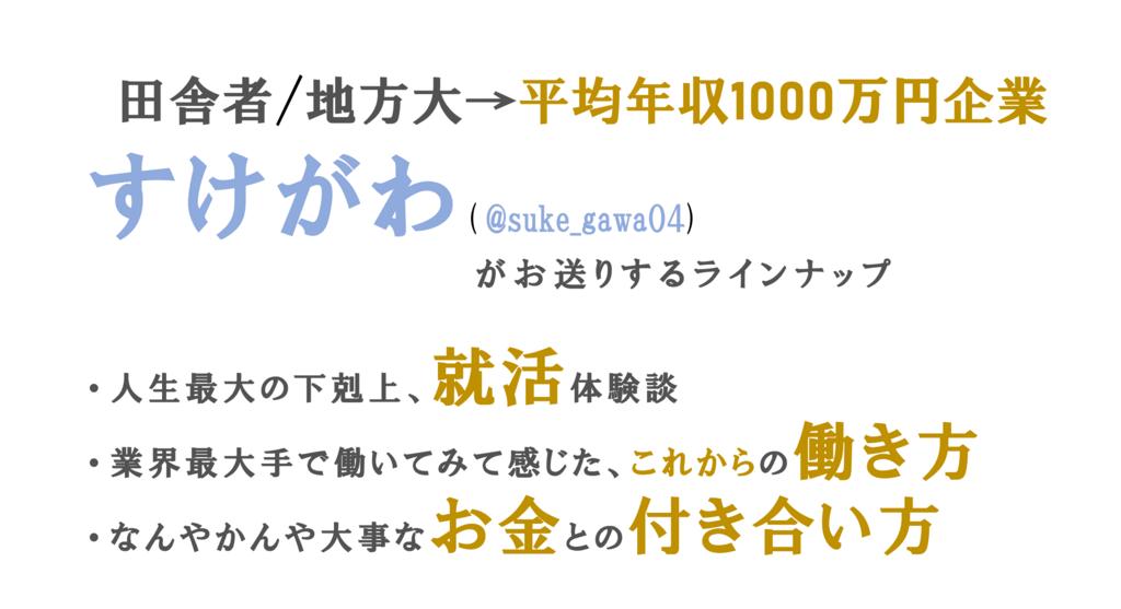 f:id:suke-gawa04:20180819222740p:plain