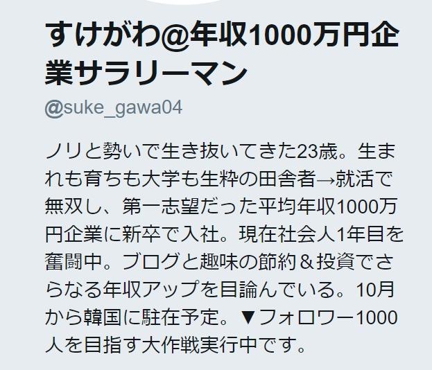 f:id:suke-gawa04:20180819225017j:plain