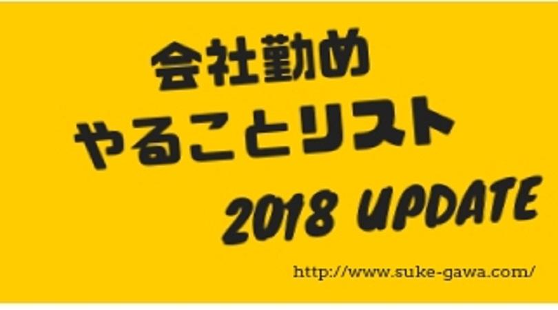 f:id:suke-gawa04:20180916151149j:plain
