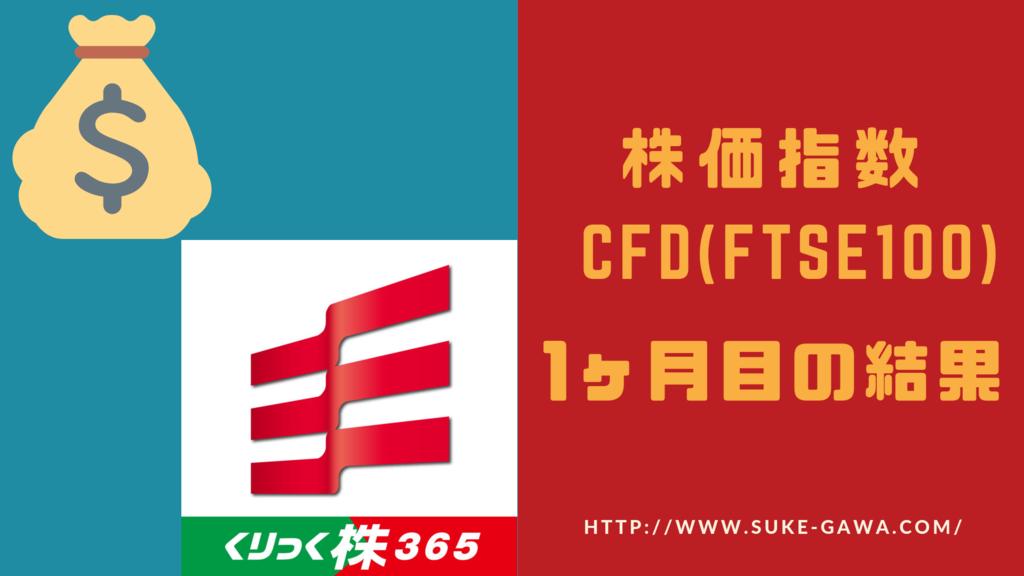 f:id:suke-gawa04:20181008155609p:plain