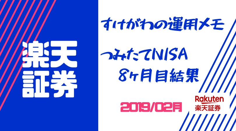 f:id:suke-gawa04:20190216153404p:plain