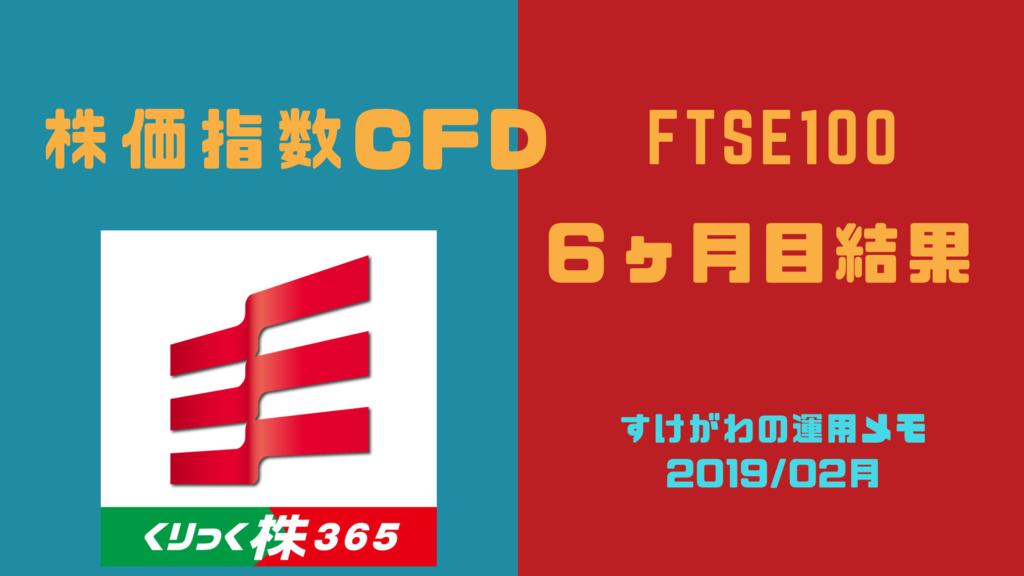 f:id:suke-gawa04:20190221211215p:plain