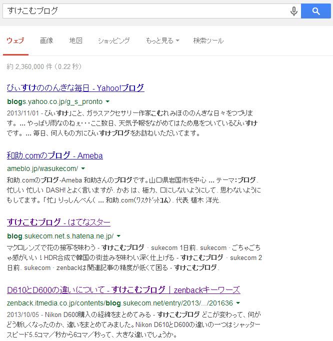 f:id:sukecom:20131124124835p:plain