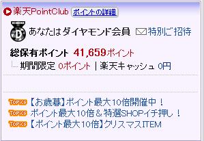f:id:sukecom:20131204165139p:plain