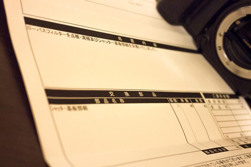 D600がシャッター基板部組の交換