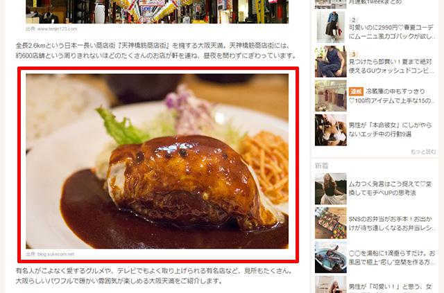 ブログの写真が無断転載されていてショック