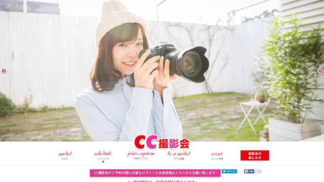 CC撮影会