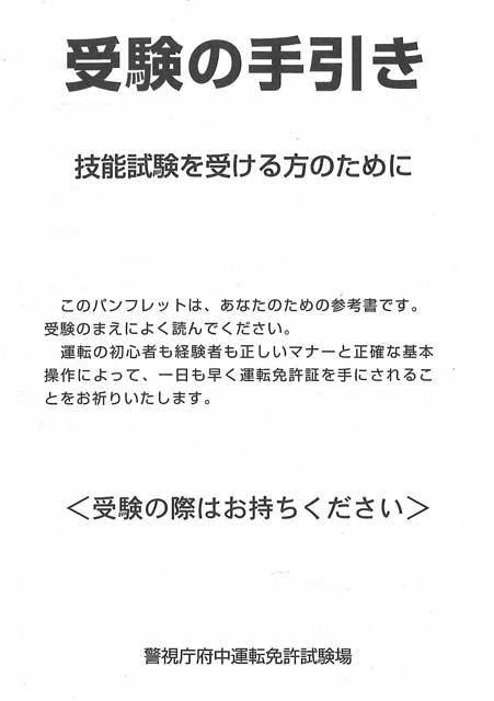 技能試験受験の手引書