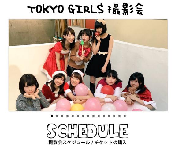 TOKYO GIRLS撮影会