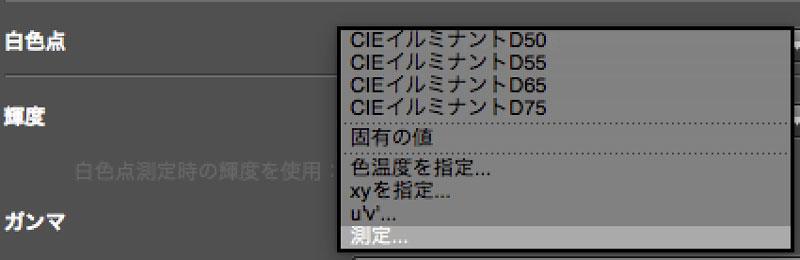 i1Display Proでキャリブレーション
