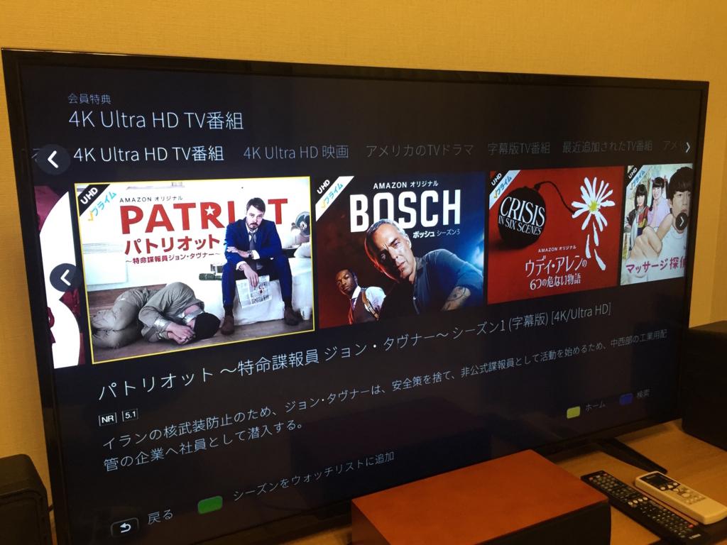 アマゾン プライム を テレビ で 観る