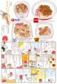 ギューギュー牛丼 吉野家、なか卯、松屋、すき家の牛丼を食べる漫画
