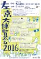 左京大博覧会2016