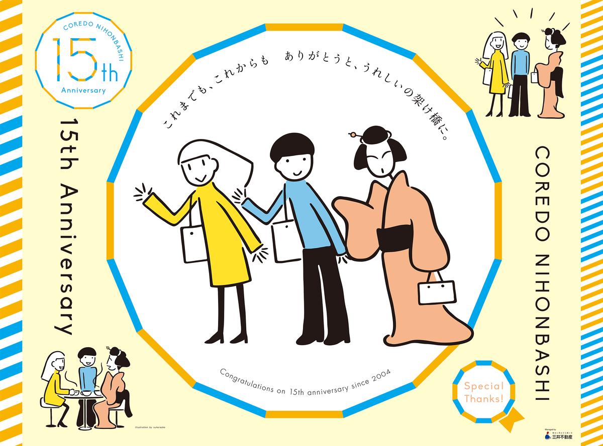 Coredo日本橋の広告イラスト描きました スケラッコの日記