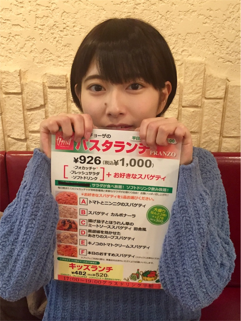 f:id:sukiCAPRI:20161219222523j:image